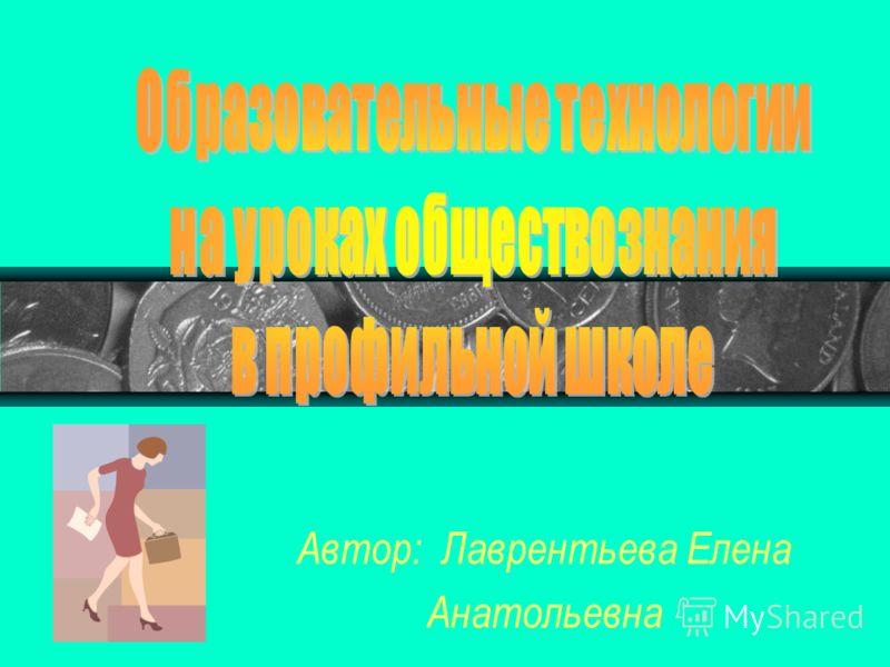 Автор: Лаврентьева Елена Анатольевна