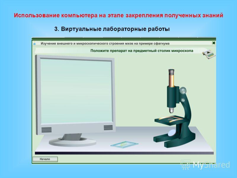 3. Виртуальные лабораторные работы Использование компьютера на этапе закрепления полученных знаний