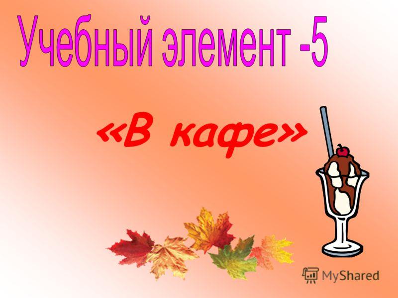 «В кафе»