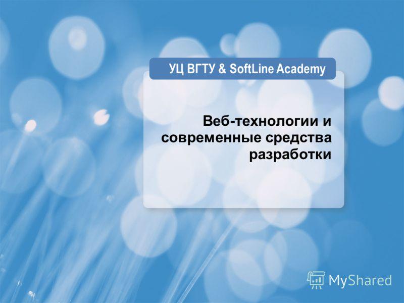 Веб-технологии и современные средства разработки УЦ ВГТУ & SoftLine Academy