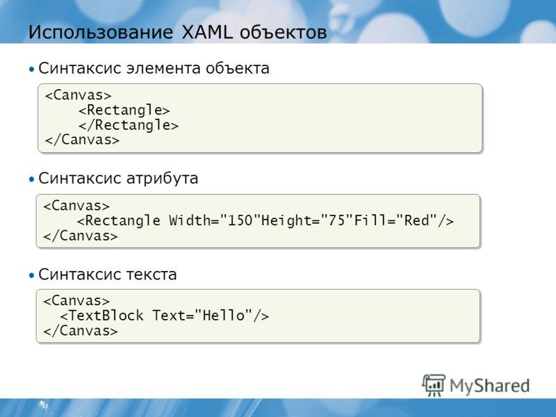 Использование XAML объектов Синтаксис элемента объекта Синтаксис атрибута Синтаксис текста