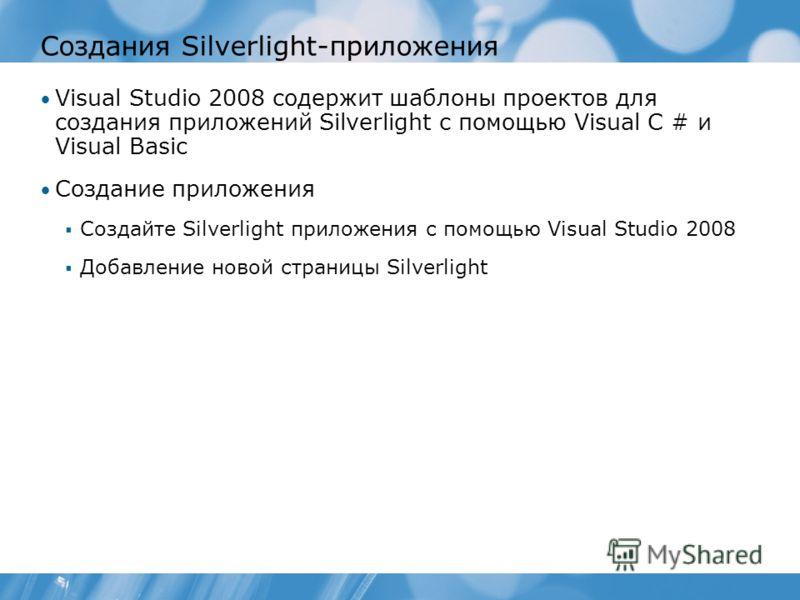 Создания Silverlight-приложения Visual Studio 2008 содержит шаблоны проектов для создания приложений Silverlight с помощью Visual C # и Visual Basic Создание приложения Создайте Silverlight приложения с помощью Visual Studio 2008 Добавление новой стр