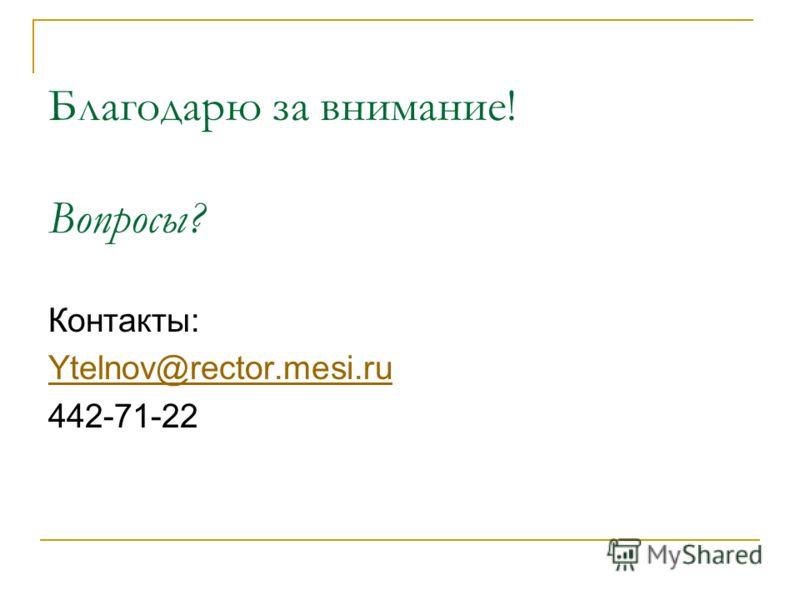 Благодарю за внимание! Вопросы? Контакты: Ytelnov@rector.mesi.ru 442-71-22