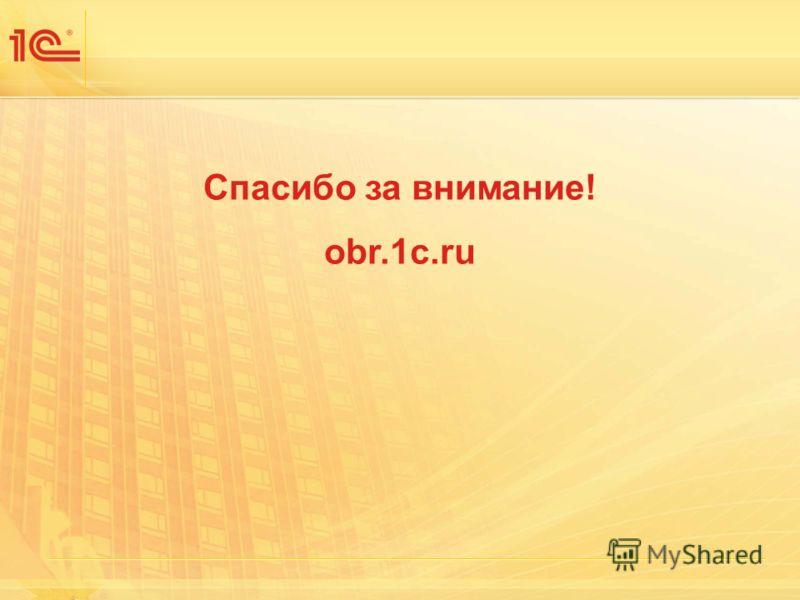 Спасибо за внимание! obr.1c.ru