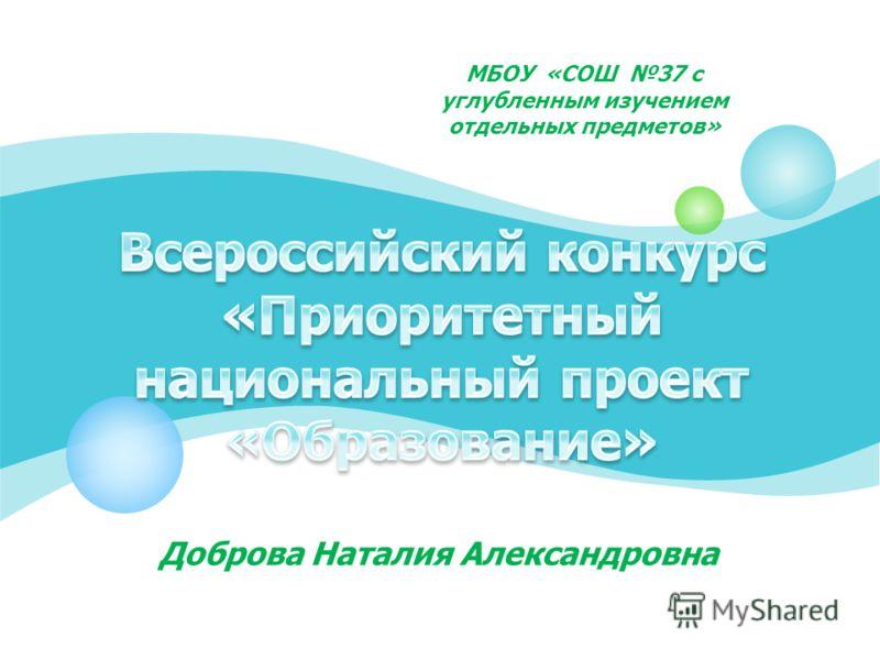 Доброва Наталия Александровна МБОУ «СОШ 37 с углубленным изучением отдельных предметов»