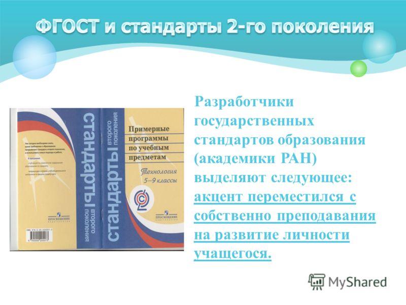 Разработчики государственных стандартов образования (академики РАН) выделяют следующее: акцент переместился с собственно преподавания на развитие личности учащегося.