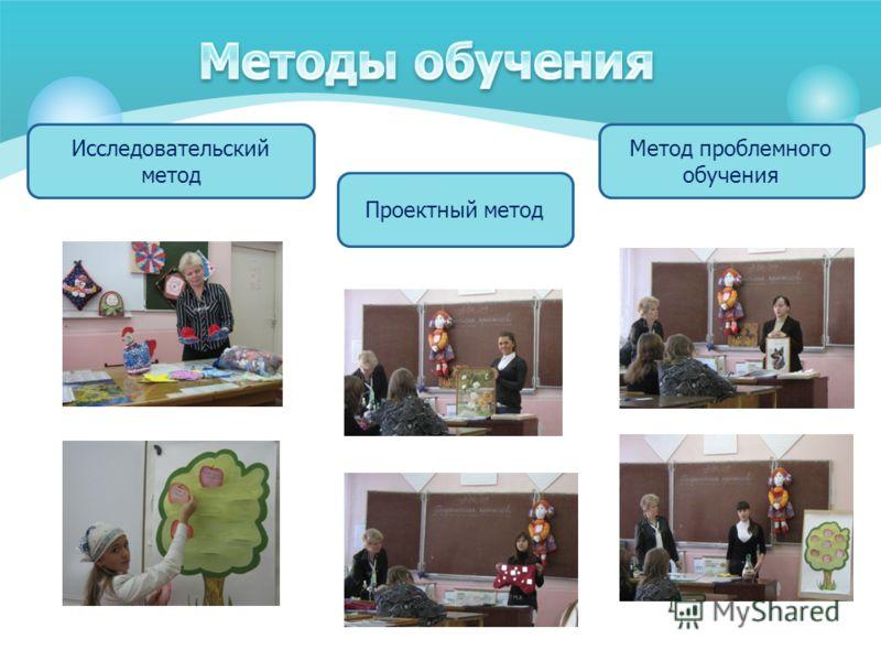 Проектный метод Исследовательский метод Метод проблемного обучения