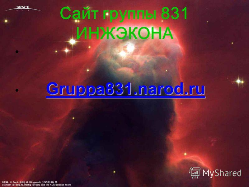 Сайт группы 831 ИНЖЭКОНА Gruppa831.narod.ru