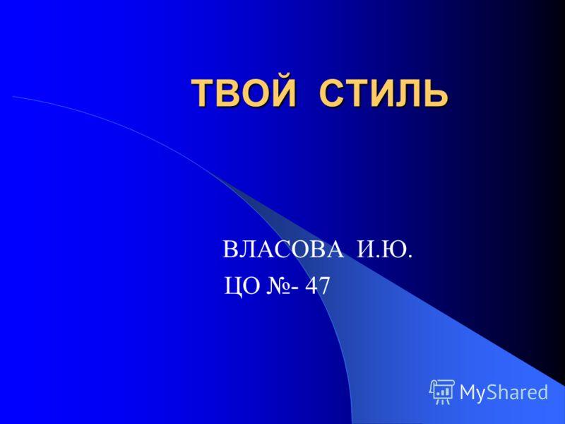 ТВОЙ СТИЛЬ ВЛАСОВА И.Ю. ЦО - 47