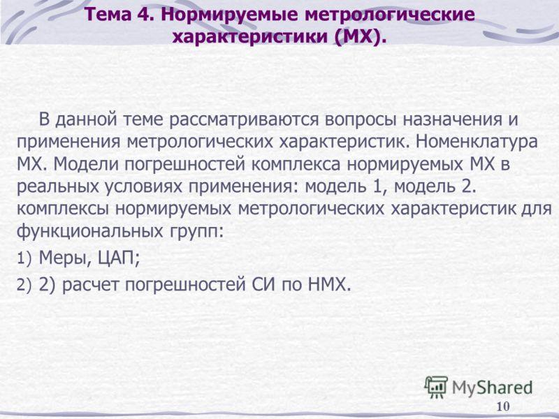 10 Тема 4. Нормируемые метрологические характеристики (МХ). В данной теме рассматриваются вопросы назначения и применения метрологических характеристи