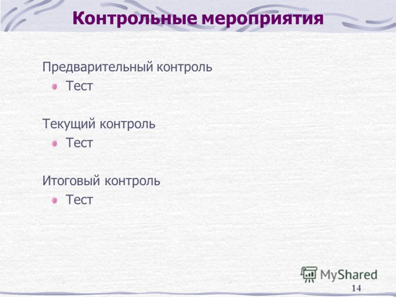 14 Контрольные мероприятия Предварительный контроль Тест Текущий контроль Тест Итоговый контроль Тест