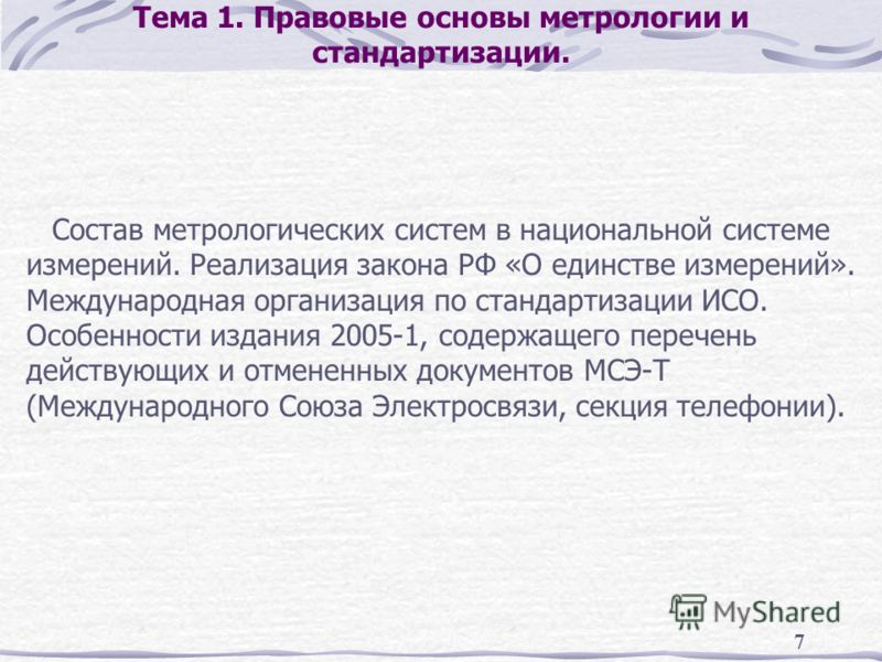 7 Тема 1. Правовые основы метрологии и стандартизации. Состав метрологических систем в национальной системе измерений. Реализация закона РФ «О единств