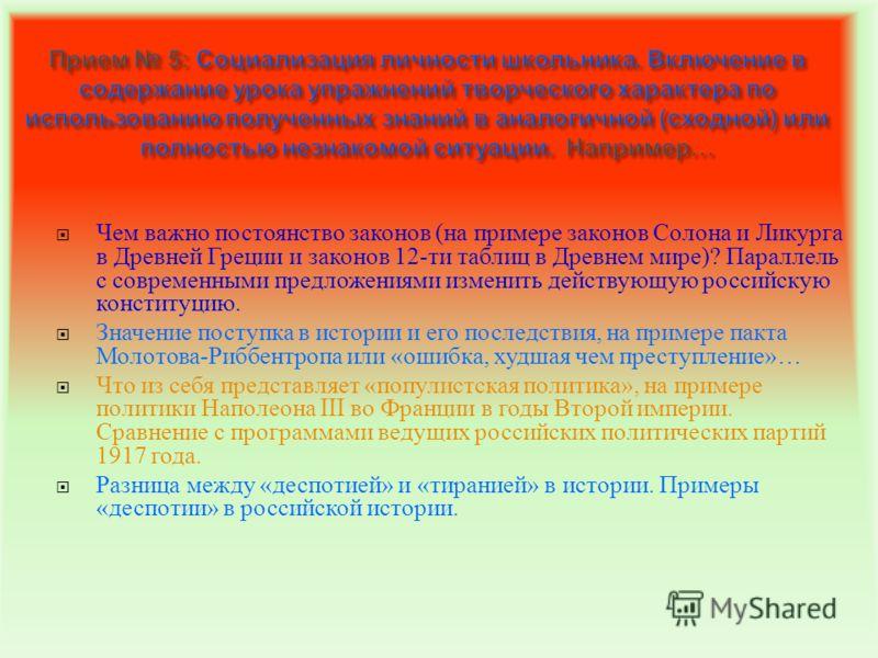 Чем важно постоянство законов ( на примере законов Солона и Ликурга в Древней Греции и законов 12- ти таблиц в Древнем мире )? Параллель с современными предложениями изменить действующую российскую конституцию. Значение поступка в истории и его после