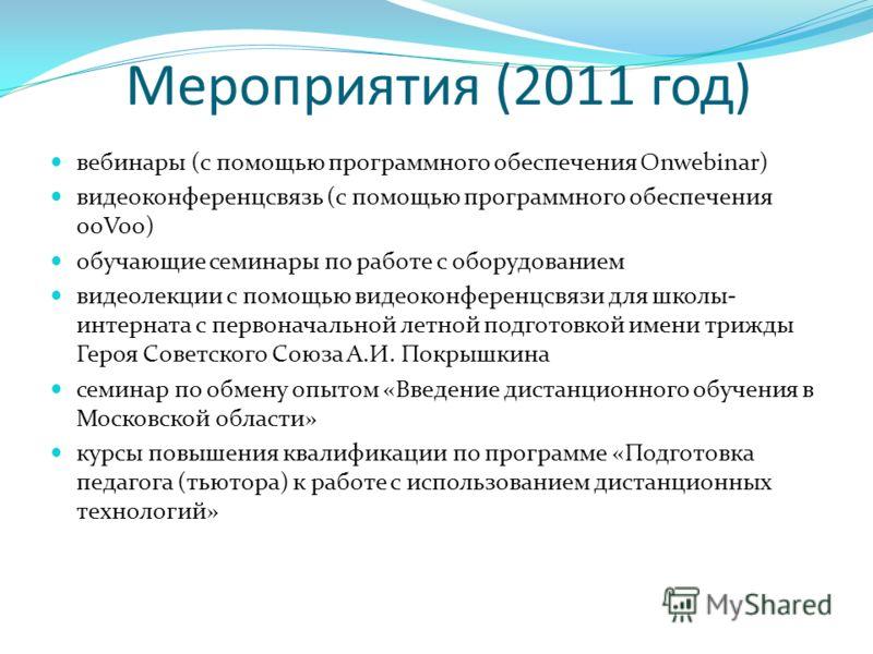 Мероприятия (2011 год) вебинары (с помощью программного обеспечения Onwebinar) видеоконференцсвязь (с помощью программного обеспечения ooVoo) обучающие семинары по работе с оборудованием видеолекции с помощью видеоконференцсвязи для школы- интерната