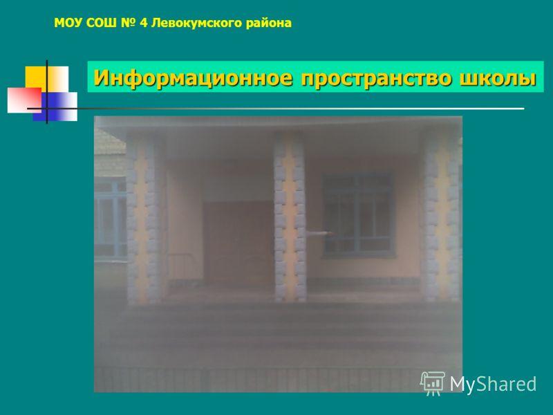 Информационное пространство школы МОУ СОШ 4 Левокумского района
