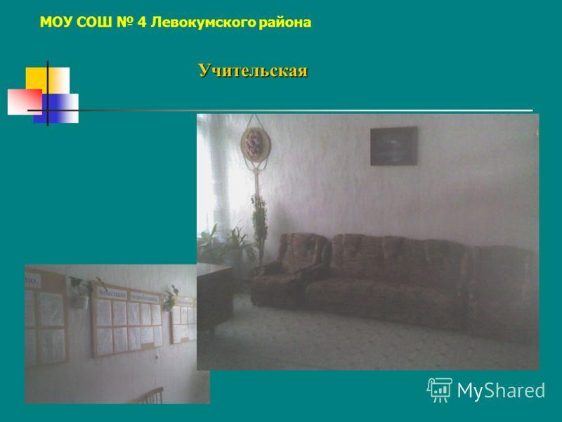 Учительская МОУ СОШ 4 Левокумского района