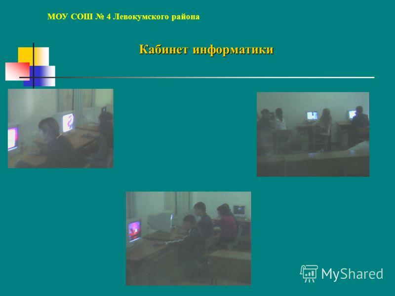 Кабинет информатики МОУ СОШ 4 Левокумского района