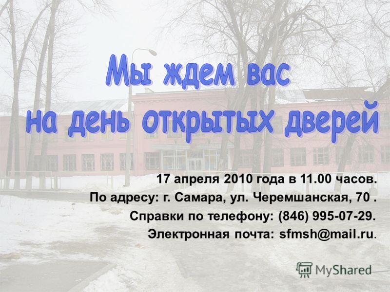 17 апреля 2010 года в 11.00 часов. По адресу: г. Самара, ул. Черемшанская, 70. Справки по телефону: (846) 995-07-29. Электронная почта: sfmsh@mail.ru.