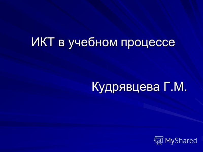 ИКТ в учебном процессе Кудрявцева Г.М.