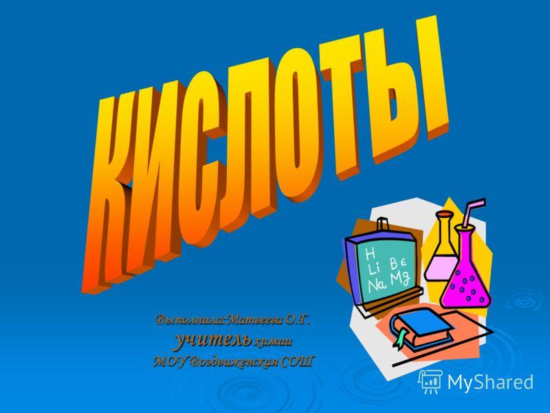 Выполнила:Матвеева О.Г. учитель химии МОУ Воздвиженская СОШ