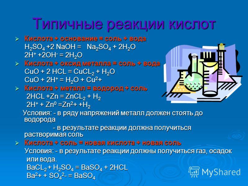 Типичные реакции кислот Кислота + основание = соль + вода Кислота + основание = соль + вода H 2 SO 4 +2 NaOH = Na 2 SO 4 + 2H 2 O H 2 SO 4 +2 NaOH = Na 2 SO 4 + 2H 2 O 2H + +2OH - = 2H 2 O 2H + +2OH - = 2H 2 O Кислота + оксид металла = соль + вода Ки