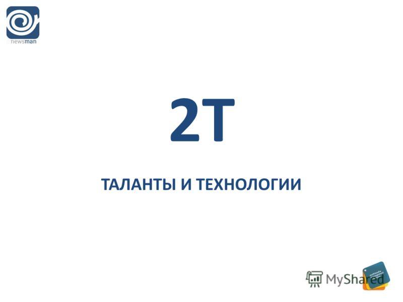 2Т ТАЛАНТЫ И ТЕХНОЛОГИИ