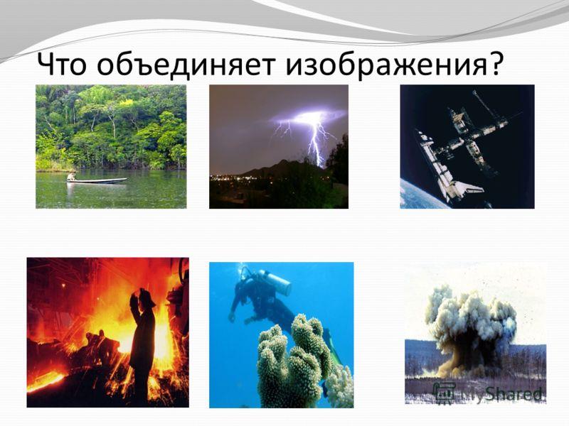 Что объединяет изображения?