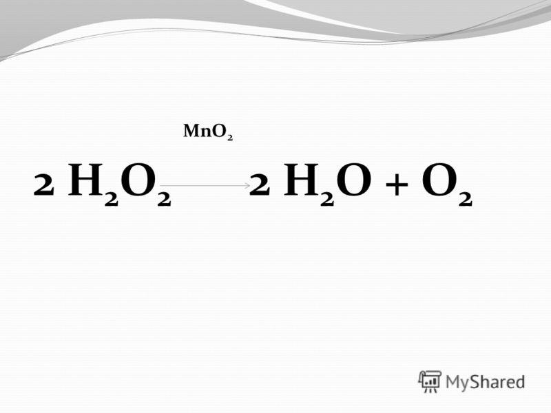 MnO 2 2 Н 2 О 2 2 Н 2 О + О 2