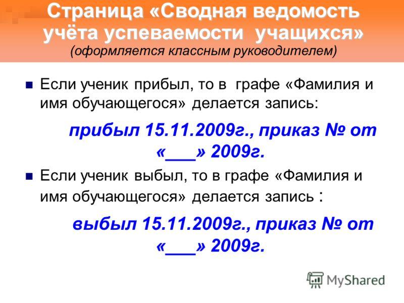 Если ученик прибыл, то в графе «Фамилия и имя обучающегося» делается запись: прибыл 15.11.2009г., приказ от «___» 2009г. Если ученик выбыл, то в графе «Фамилия и имя обучающегося» делается запись : выбыл 15.11.2009г., приказ от «___» 2009г. Страница