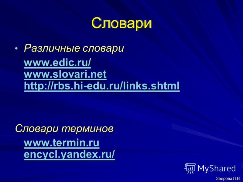 Зверева Л.В. Диаграммы, графики, схемы Графики на диске Боревского