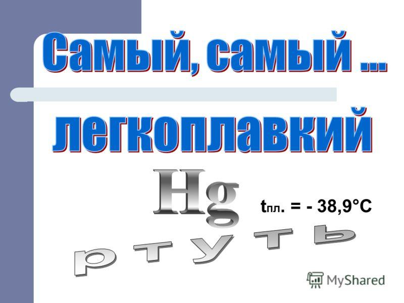t пл. = - 38,9°С