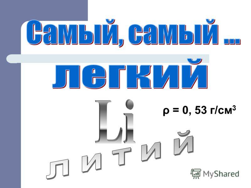 ρ = 0, 53 г/см 3