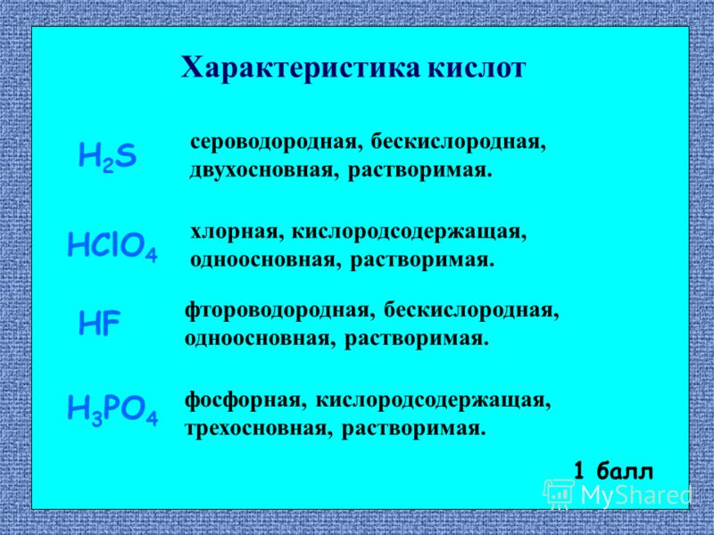 Характеристика кислот H2SH2S HClO 4 HF H 3 PO 4 сероводородная, бескислородная, двухосновная, растворимая. хлорная, кислородсодержащая, одноосновная, растворимая. фтороводородная, бескислородная, одноосновная, растворимая. фосфорная, кислородсодержащ