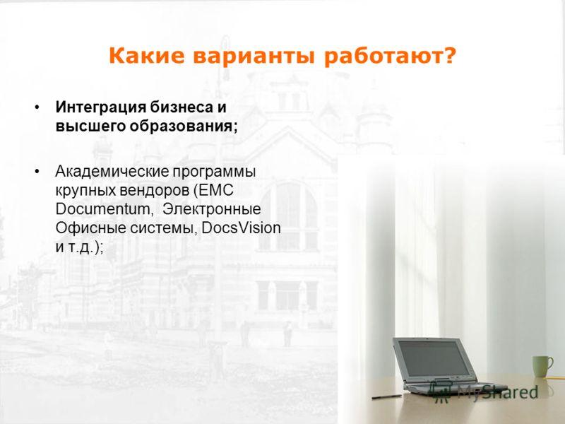 Интеграция бизнеса и высшего образования; Академические программы крупных вендоров (EMC Documentum, Электронные Офисные системы, DocsVision и т.д.); Какие варианты работают?