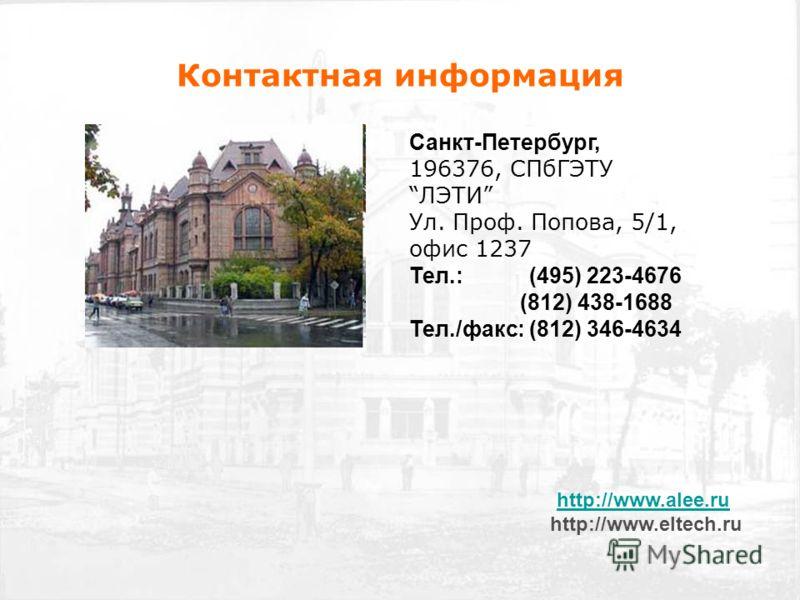 Контактная информация Санкт-Петербург, 196376, СПбГЭТУЛЭТИ Ул. Проф. Попова, 5/1, офис 1237 Тел.: (495) 223-4676 (812) 438-1688 Тел./факс: (812) 346-4634 http://www.alee.ru http://www.eltech.ru