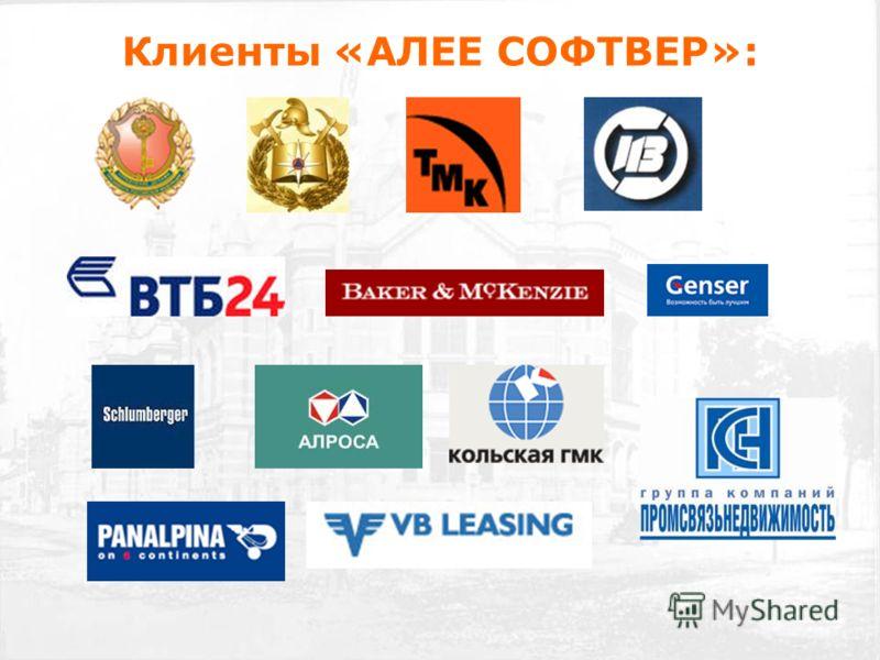 Клиенты «АЛЕЕ СОФТВЕР»: