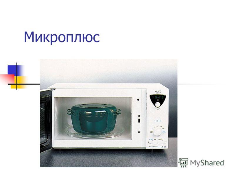 Микроплюс