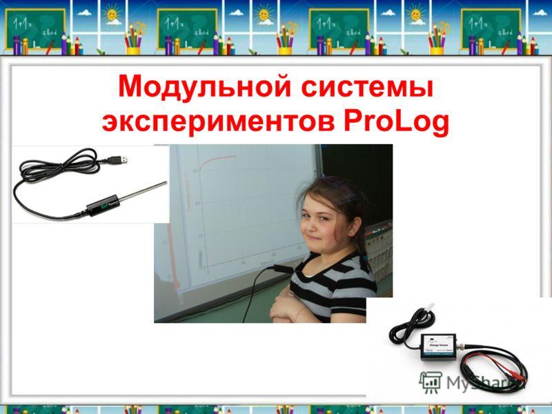 Модульной системы экспериментов ProLog