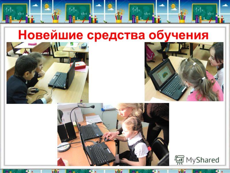Новейшие средства обучения