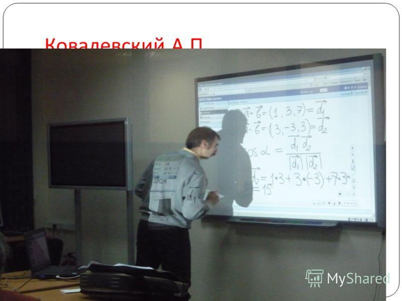 Ковалевский А. П. 14.11.2012 16