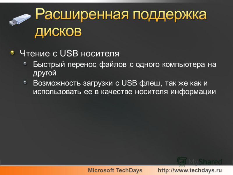 Microsoft TechDayshttp://www.techdays.ru Чтение с USB носителя Быстрый перенос файлов с одного компьютера на другой Возможность загрузки с USB флеш, так же как и использовать ее в качестве носителя информации