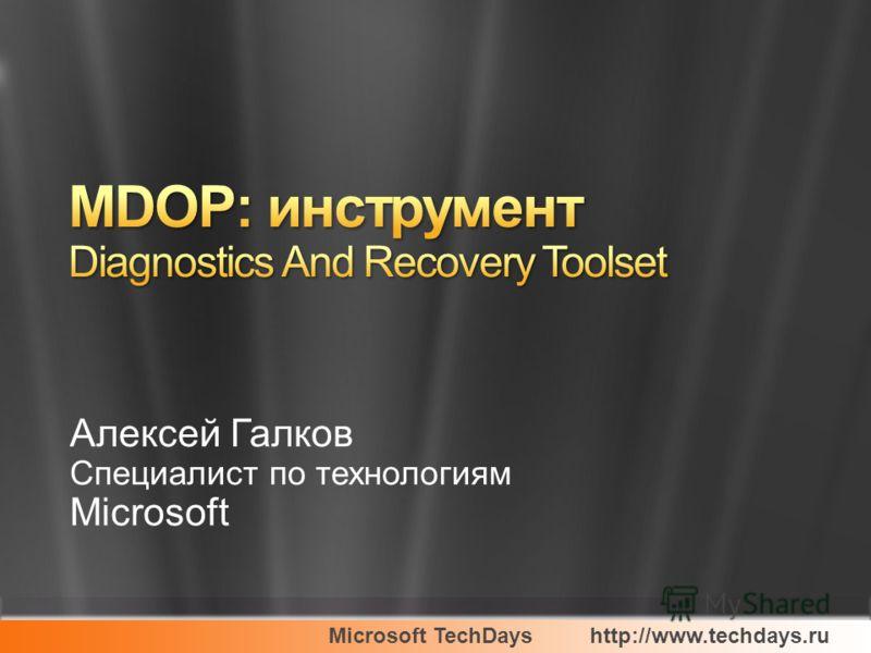 Microsoft TechDayshttp://www.techdays.ru Алексей Галков Специалист по технологиям Microsoft