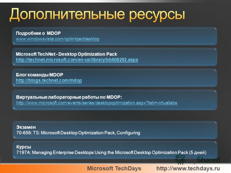 Блог команды MDOP http://blogs.technet.com/mdop Виртуальные лабораторные работы по MDOP: http://www.microsoft.com/events/series/desktopoptimization.aspx?tab=virtuallabs Подробнее о MDOP www.windowsvista.com/optimizeddesktop Microsoft TechNet - Deskto