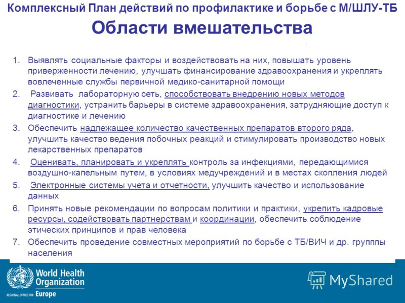 1.Выявлять социальные факторы и воздействовать на них, повышать уровень приверженности лечению, улучшать финансирование здравоохранения и укреплять вовлеченные службы первичной медико-санитарной помощи 2. Развивать лабораторную сеть, способствовать в