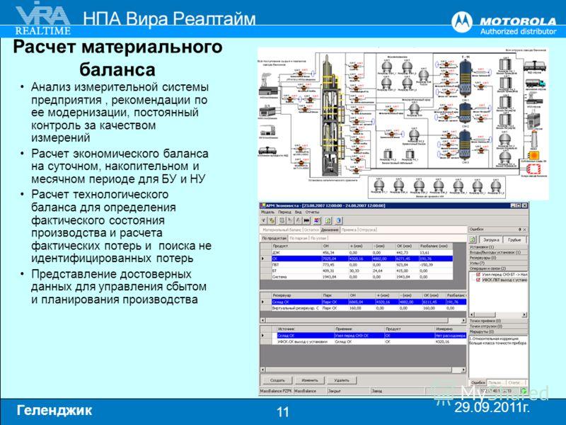 ОАО «Газпром» г.Москва 25 апреля 2007г. 11 Геленджик 29.09.2011г. Анализ измерительной системы предприятия, рекомендации по ее модернизации, постоянный контроль за качеством измерений Расчет экономического баланса на суточном, накопительном и месячно