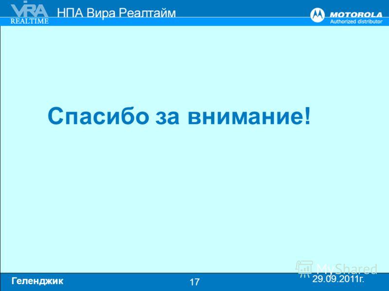 ОАО «Газпром» г.Москва 25 апреля 2007г. 17 Геленджик 29.09.2011г. Спасибо за внимание!