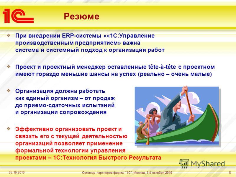 03.10.2010 Семинар партнеров фирмы