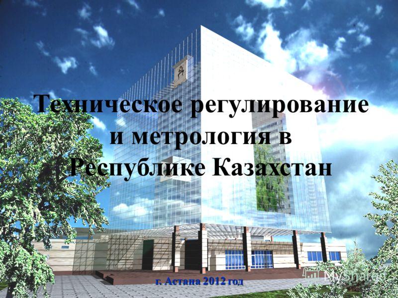 Техническое регулирование и метрология в Республике Казахстан г. Астана 2012 год