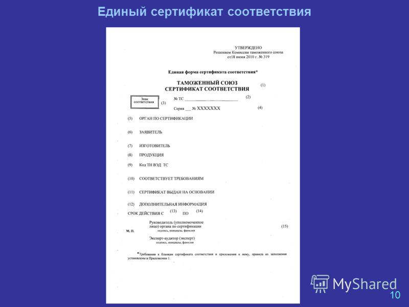 Единый сертификат соответствия 10