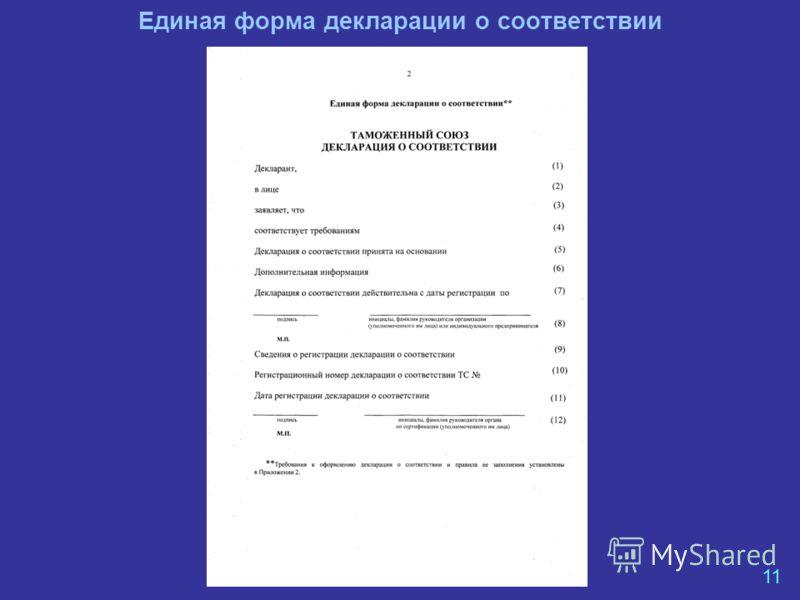 Единая форма декларации о соответствии 11